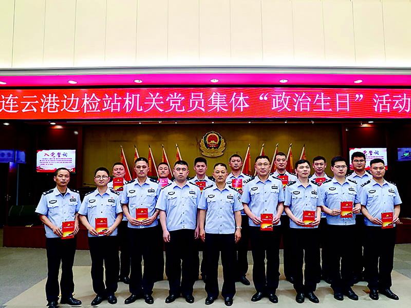 """連云港出入境邊防檢查站打造""""紅色引擎""""  爭創""""三個表率""""模范機關"""