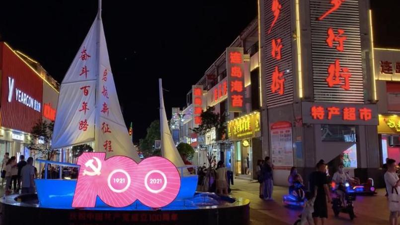 """連云港隴海步行街獲評""""全國夜間經濟示范街"""""""