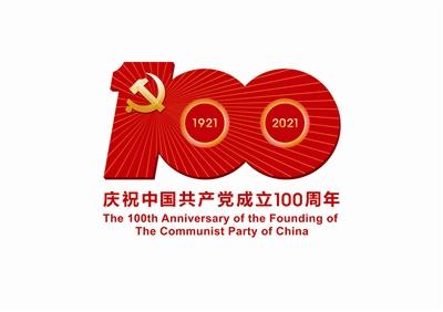 慶祝中國共產黨成立100周年大會將隆重舉行 廣播電視新聞網站現場直播
