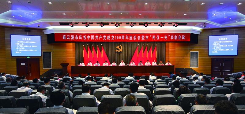 """我市召開慶祝中國共產黨成立100周年座談會暨市""""兩優一先""""表彰會"""