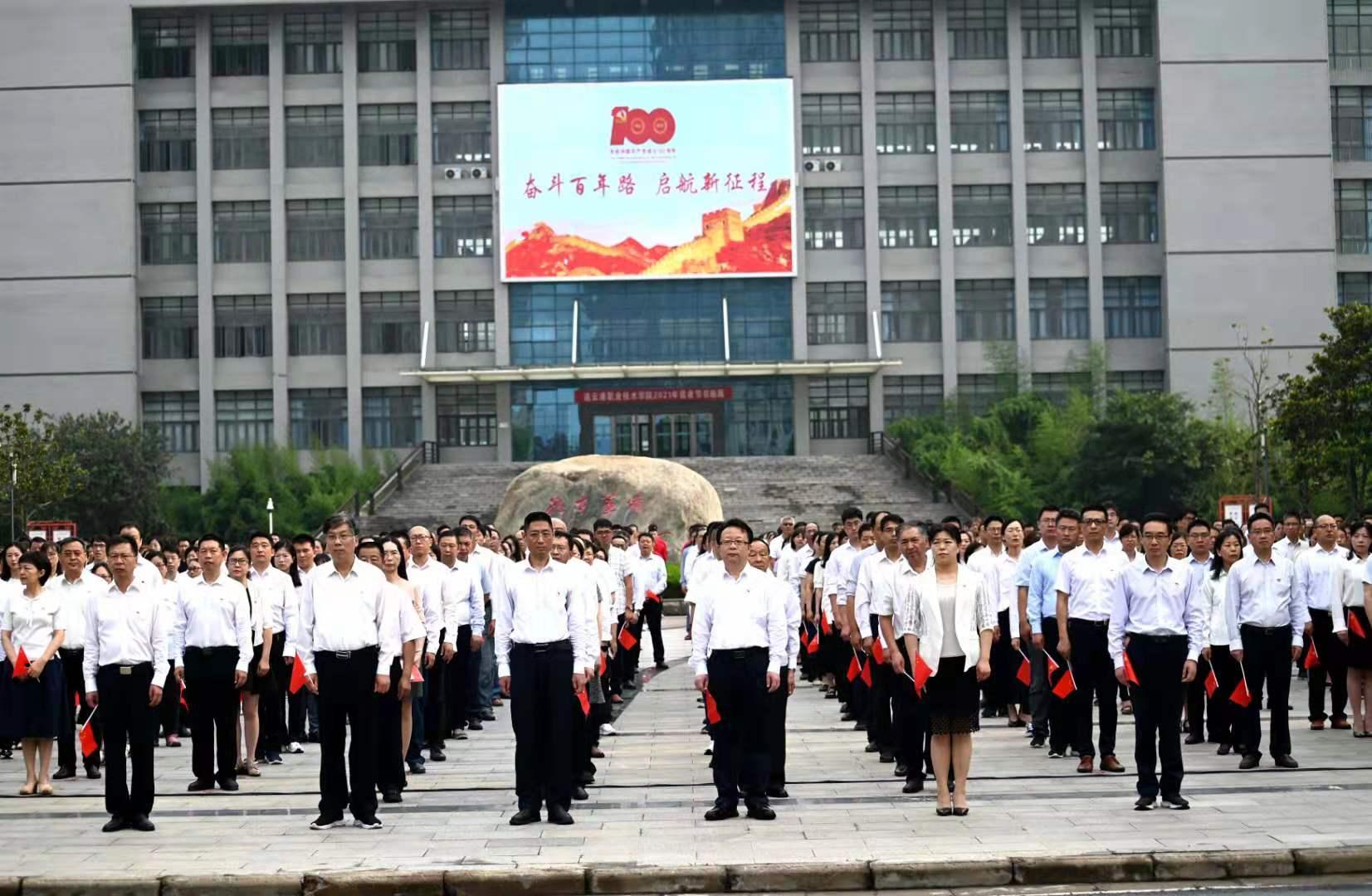 連云港職業技術學院開展主題黨日活動