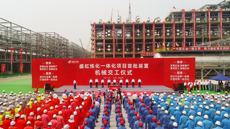 盛虹煉化一體化項目首批裝置機械交工 項雪龍宣布交工 方偉講話