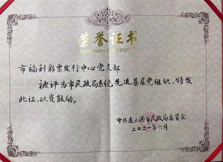 連云港市福彩中心黨支部被評為先進基層黨組織