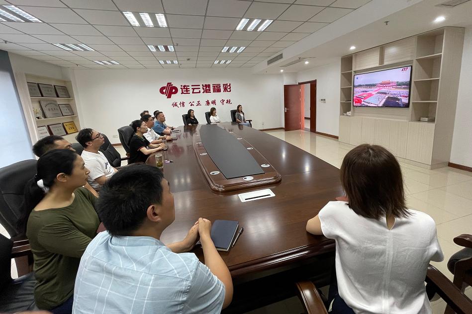 連云港市福彩中心組織收看慶祝中國共產黨成立100周年大會