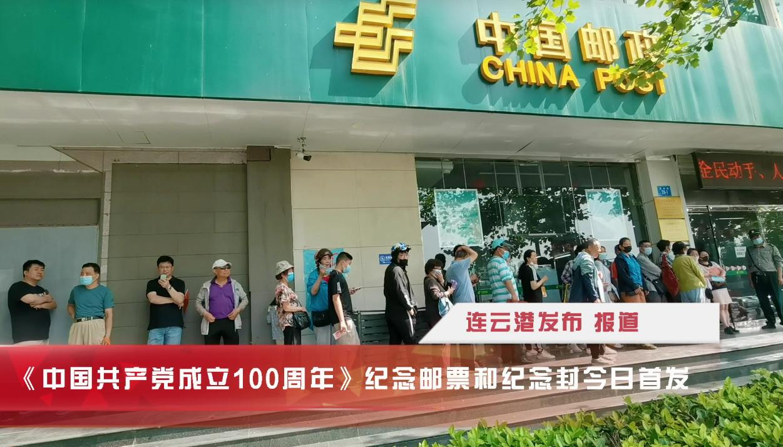 《中國共產黨成立100周年》紀念郵票和紀念封首發