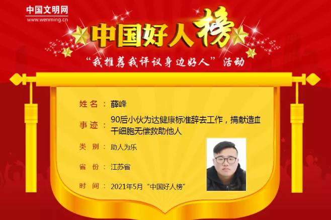 """連云港捐獻造血干細胞志愿者薛峰榮登5月""""中國好人榜"""""""