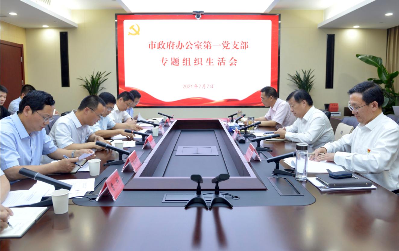 方偉參加市政府辦公室第一黨支部專題組織生活會