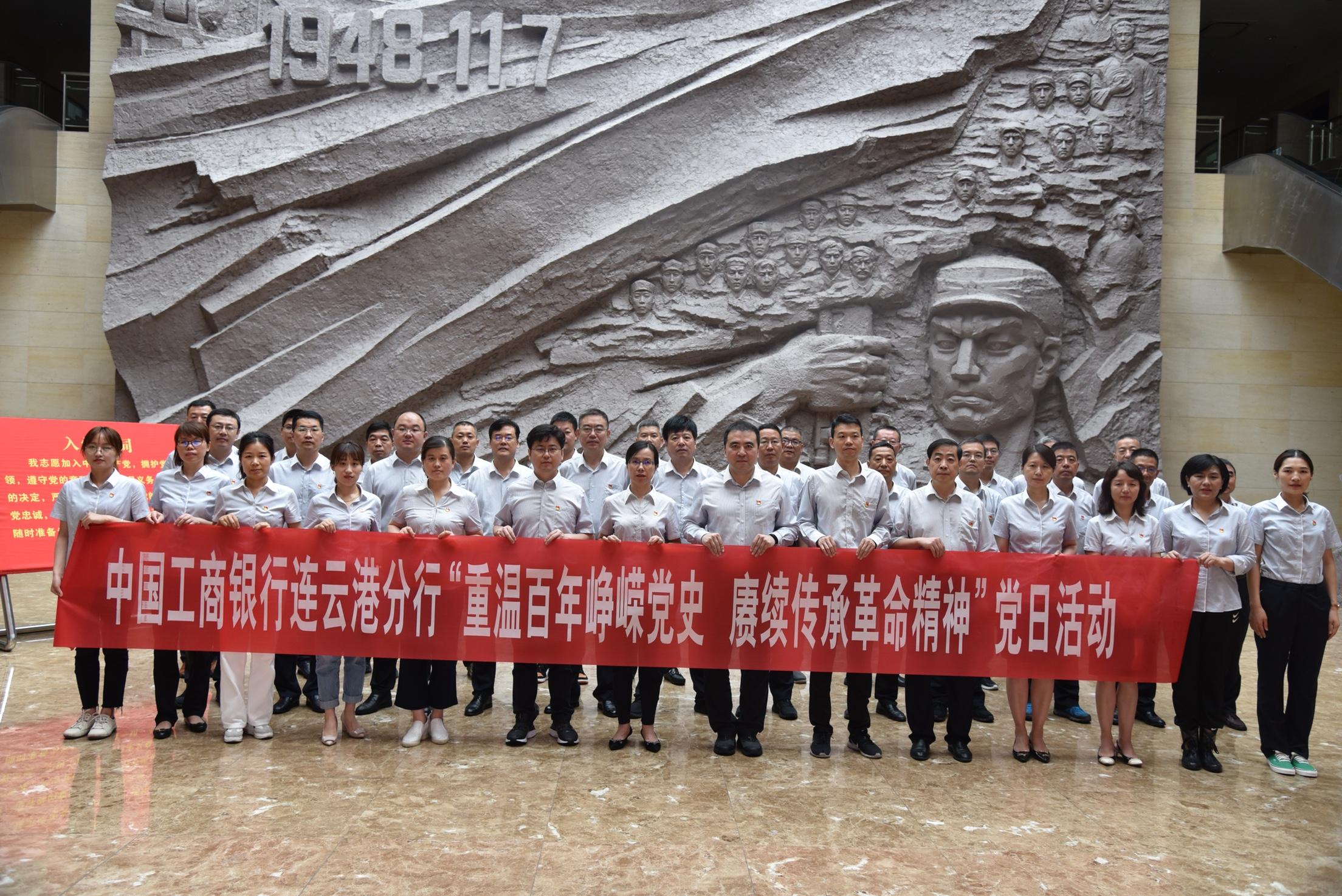 工行連云港分行直屬黨委開展慶祝建黨100周年黨日活動