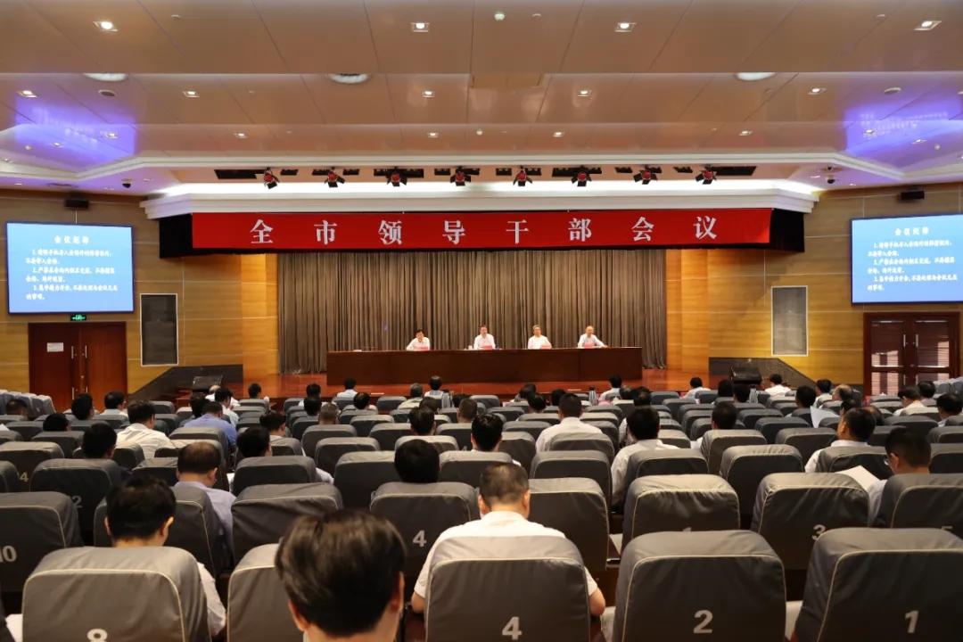 全市領導干部會議召開,宣布方偉同志任連云港市委書記