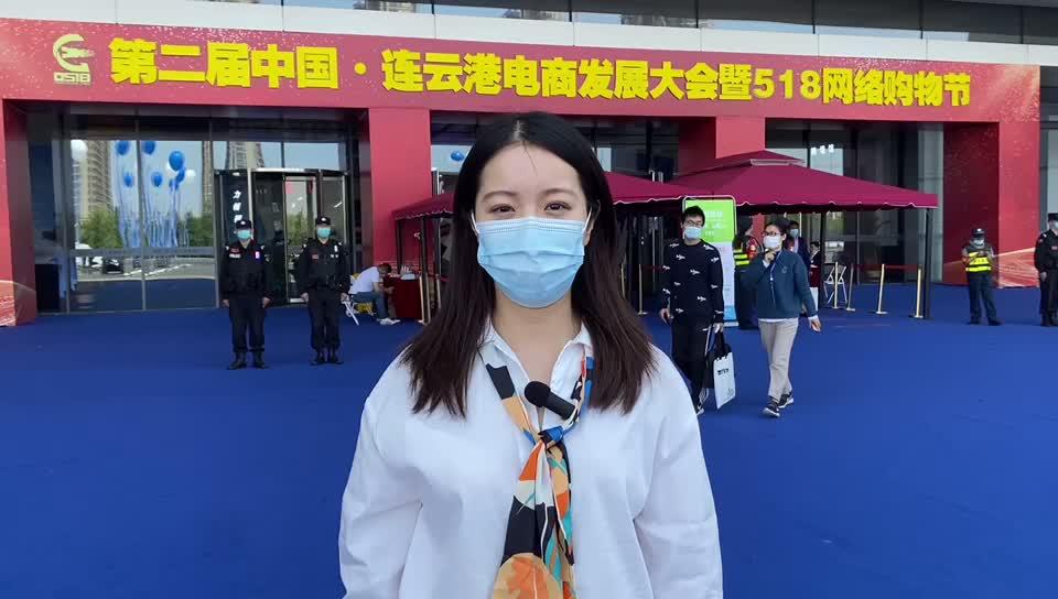 连云港第二届电商发展大会暨518网络购物节正式开幕