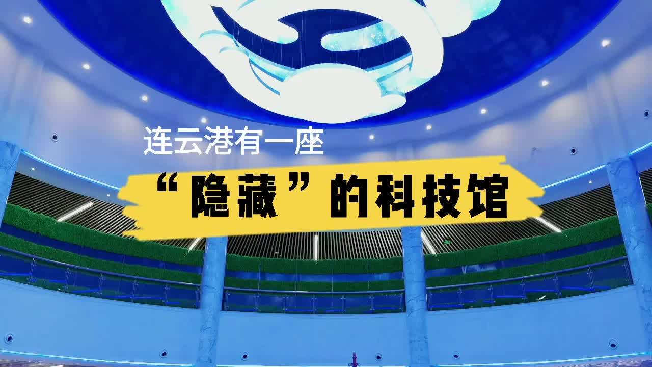 """连云港有一座""""埋没""""的科技馆"""