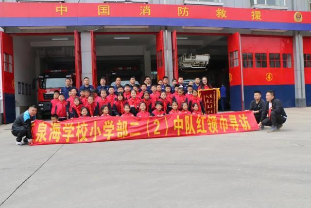 """消防""""零距离""""安全伴我行 泉海学校小学部走进领秀城消防救援站"""