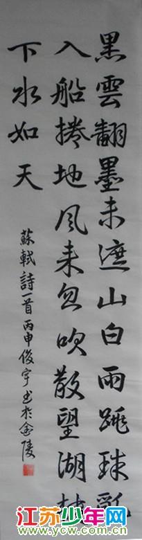 陶俊宇 书法作品 《六月二十七日望湖楼酔书》