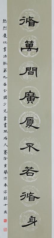 朱淳韬 书法作品 《种十·修万》下联