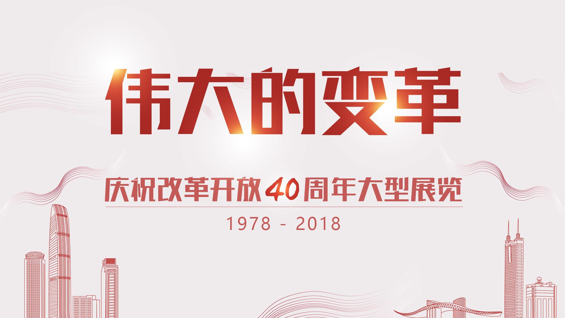 伟大的变革——庆祝40周年展览