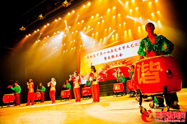 莱钢高中举办金秋艺术节闭幕式晚会