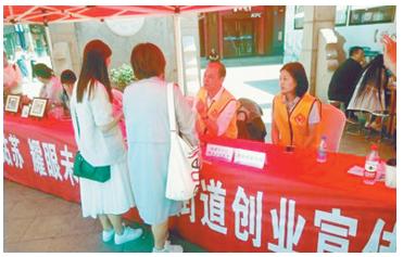 苏州平江街道举行创业宣传月主题日活动