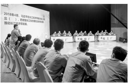 扬子石化公司举行绿色企业创建知识竞赛