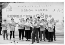 """南京银城花园社区举行""""庆祝中国共产党成立98周年""""暨七一文艺汇演活动"""