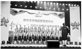 """南京市市场监管系统召开庆""""七·一""""表彰大会暨先进事迹报告会"""