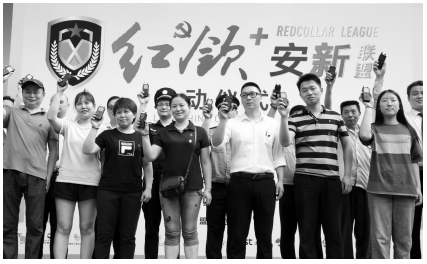 """南京市公安局举行""""红领+安新联盟""""启动仪式"""